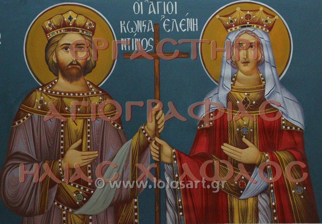 Κωνσταντίνος και Ελένη